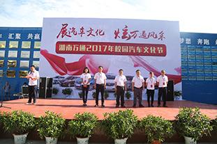 2017年校园汽车文化节