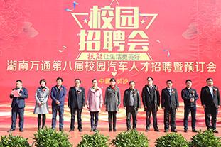 2018年湖南万通第八届招聘会