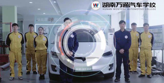 万通新能源 重塑汽车行业未来