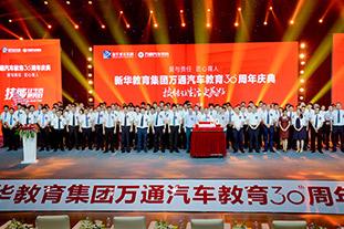 新华教育集团万通汽车教育30周年庆典