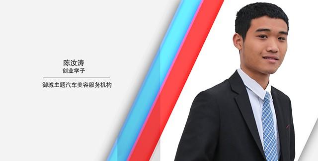 成功学子—陈汝涛