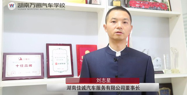 佳诚车业董事长佳评湖南万通
