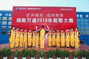 湖南万通2018年班歌大赛
