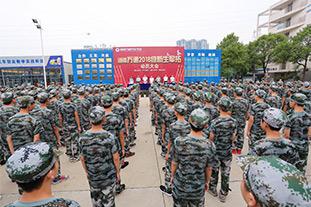湖南万通2018级新生军拓动员大会
