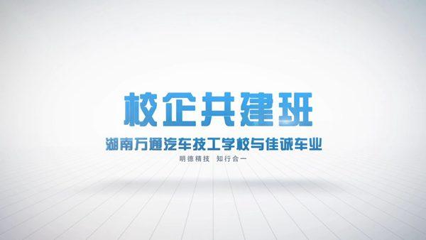 2019校企共建之佳诚车业