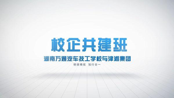 2019校企共建之津湘集团