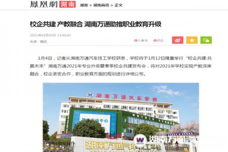 【凤凰网】校企共建 产教融合 湖南万通助推职业教育升级