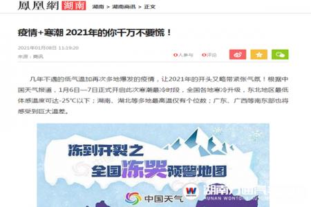 【凤凰网】疫情+寒潮 2021年的你千万不要慌!