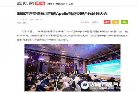 【凤凰网】湖南万通受邀参加百度Apollo智能交通合作伙伴大会