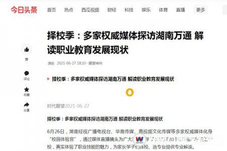 【今日头条】多家权威媒体探访湖南万通 解读职业教育发展现状