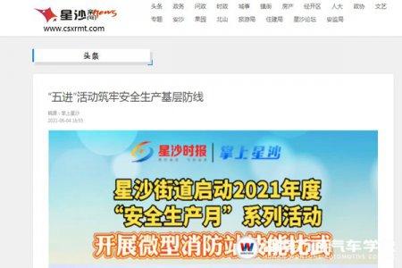 """【星沙时报】""""五进""""活动筑牢安全生产基层防线"""