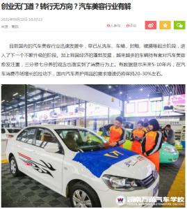 湖南汽车培训学校_正规汽修培训学校_新闻报道