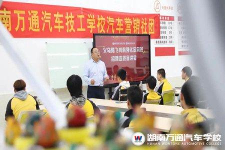 湖南汽车培训学校_正规汽修培训学校_媒体报道